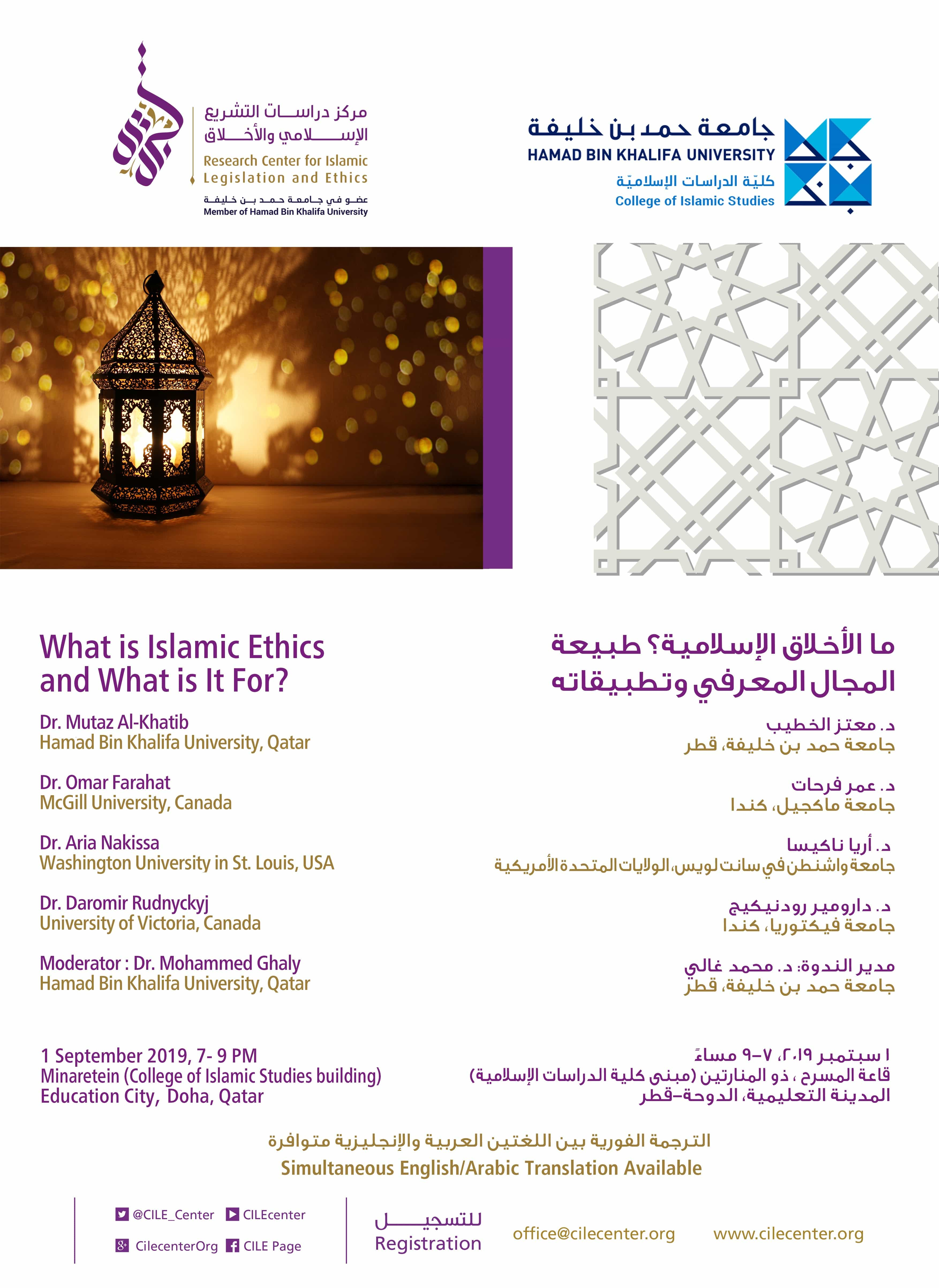 What is Islamic Ethics and what is it for?