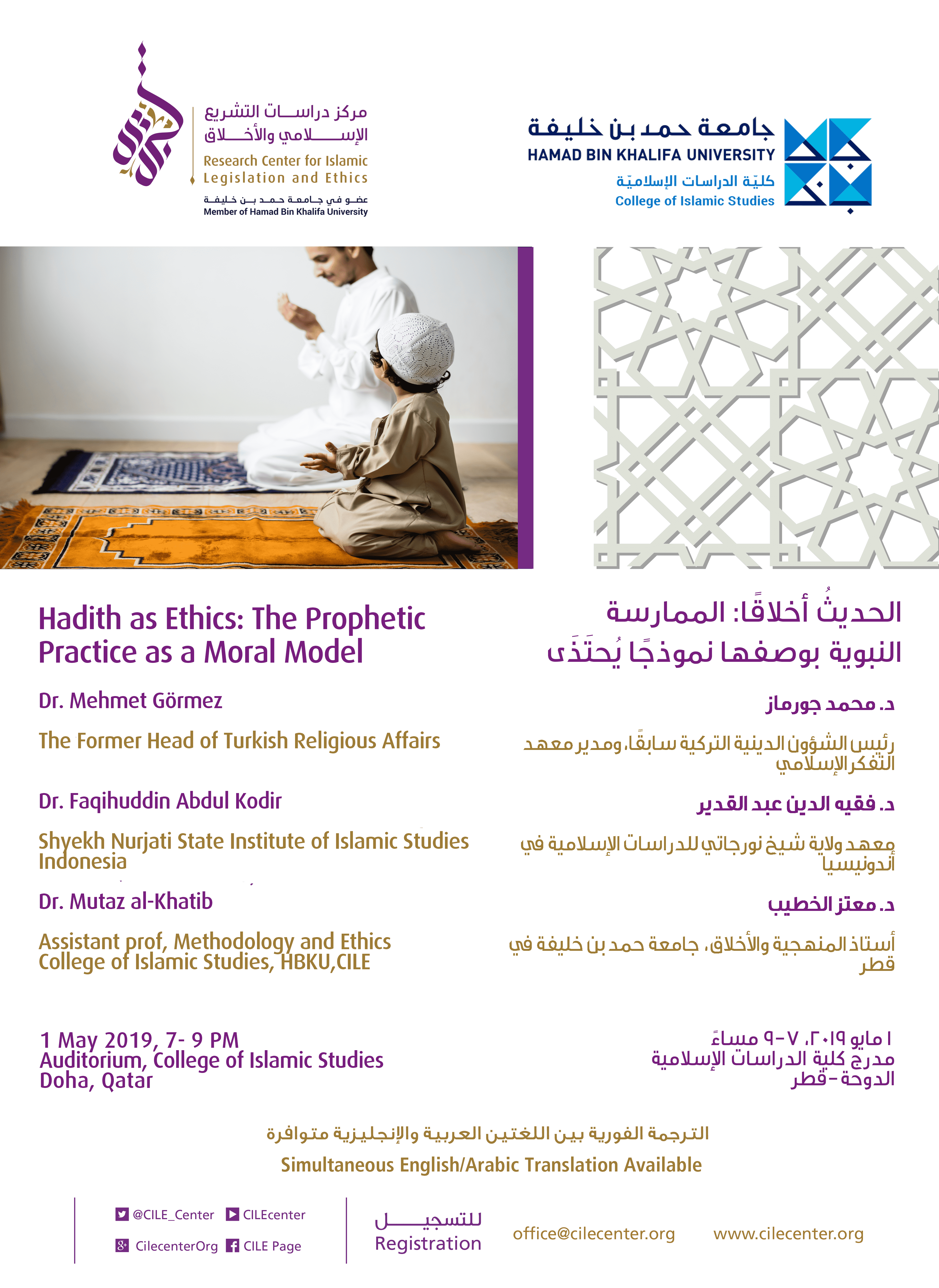 Hadith as Ethics: The Prophetic Practice as a Moral Model