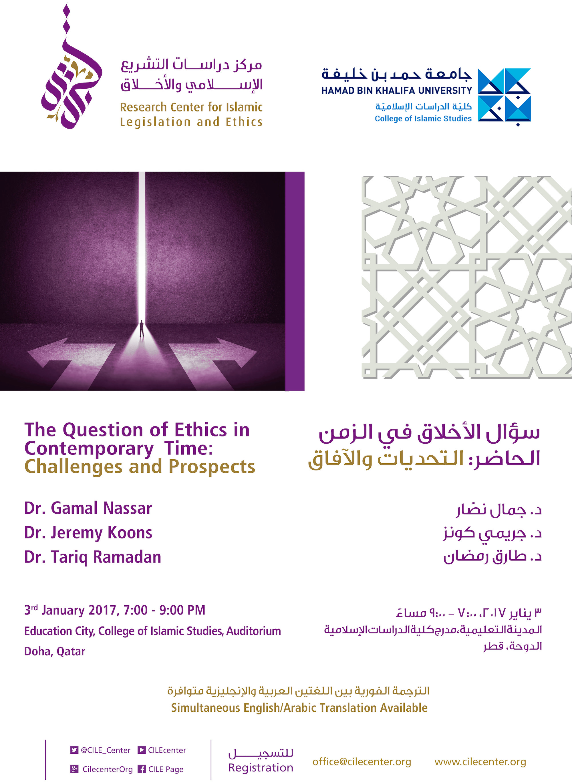 01/2017 The Question of Ethics in Contemporary Time: Challenges and Prospects