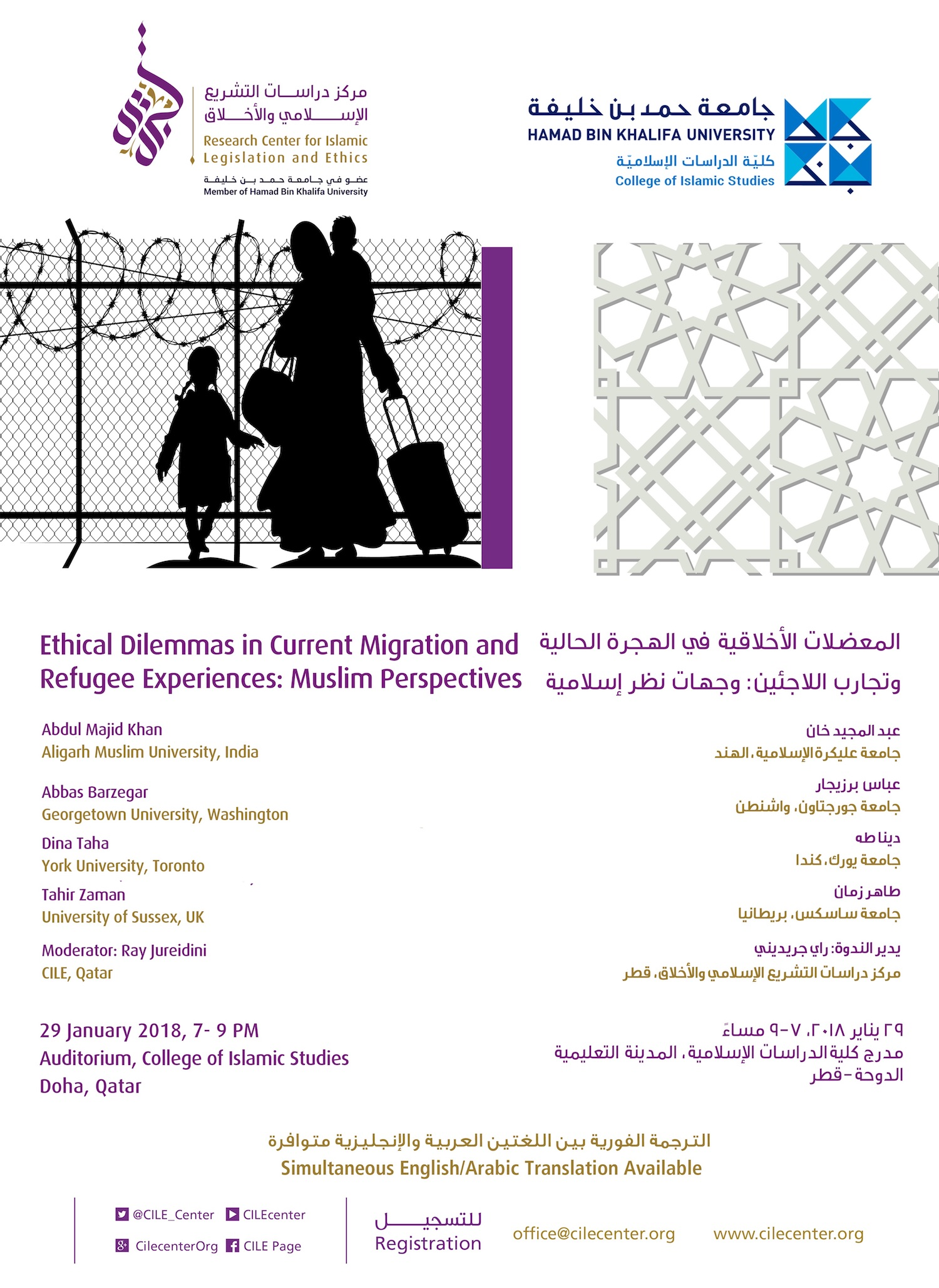 01/2018 Ethical Dilemmas in Current Migration & Refugee Experiences: Muslim Perspectives