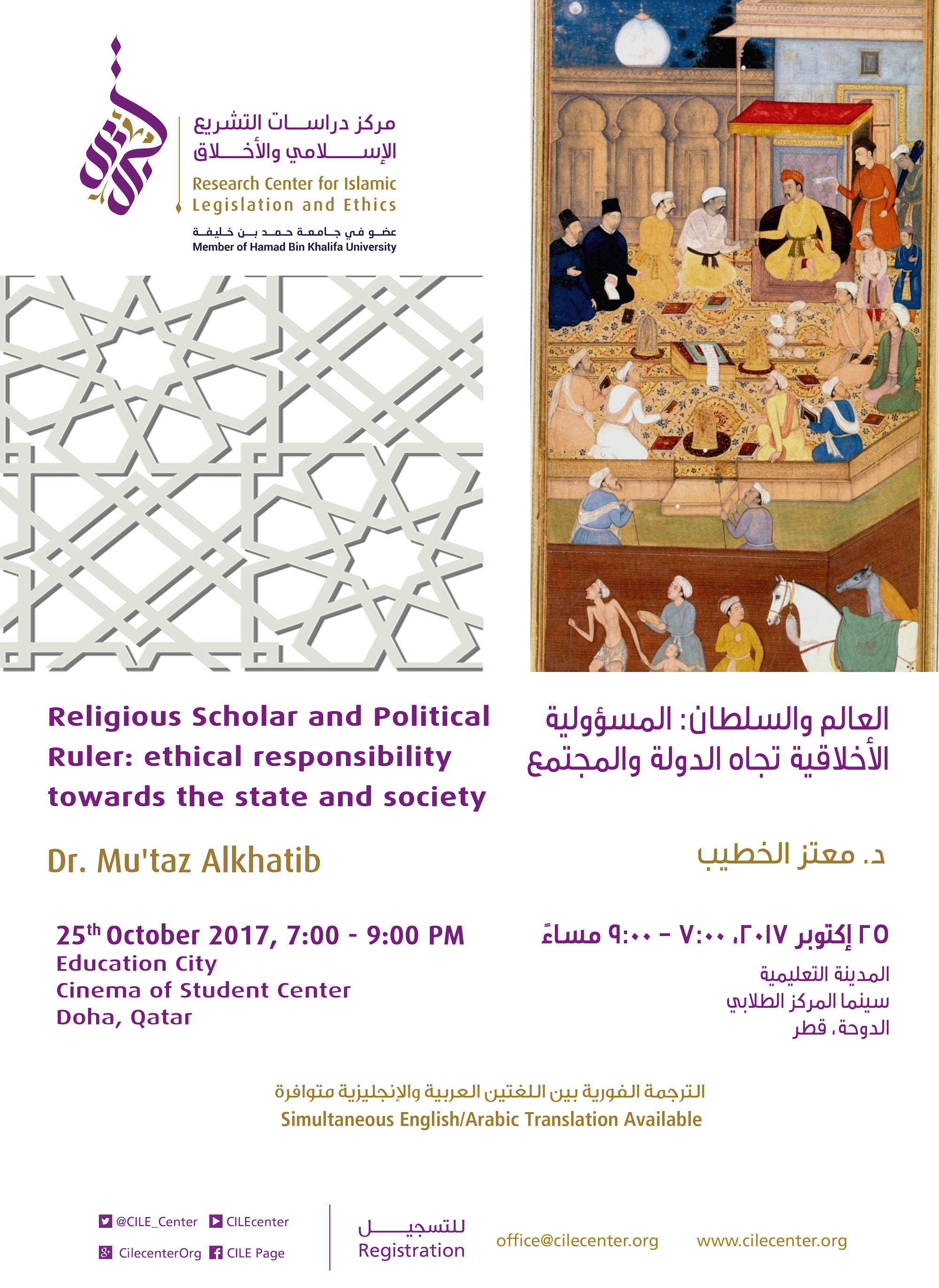 05/2017 Migrant Labour Reforms in Qatar: ongoing issues of rights and ethics