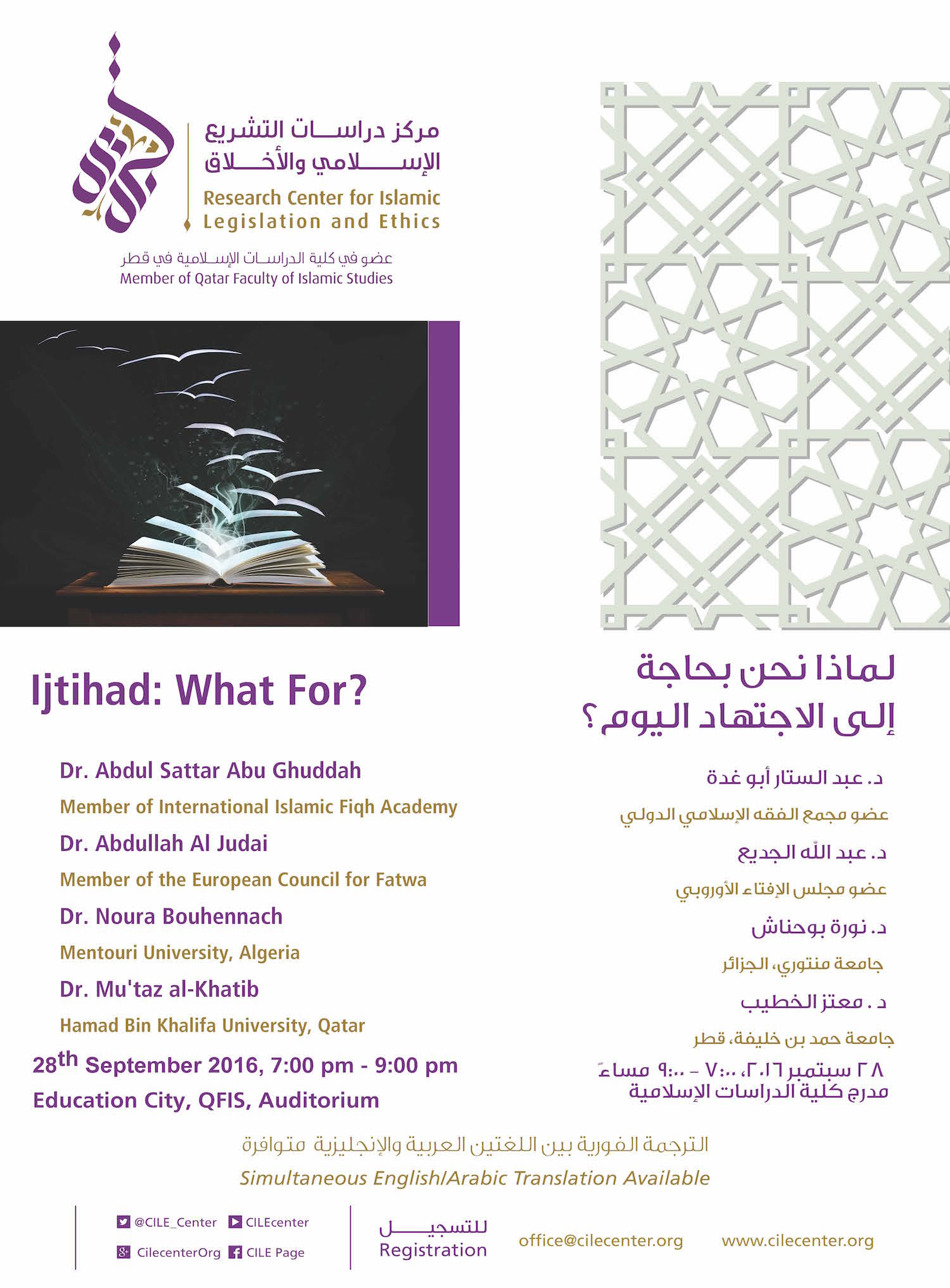 "Public Lecture ""Ijtihad: What For?"""