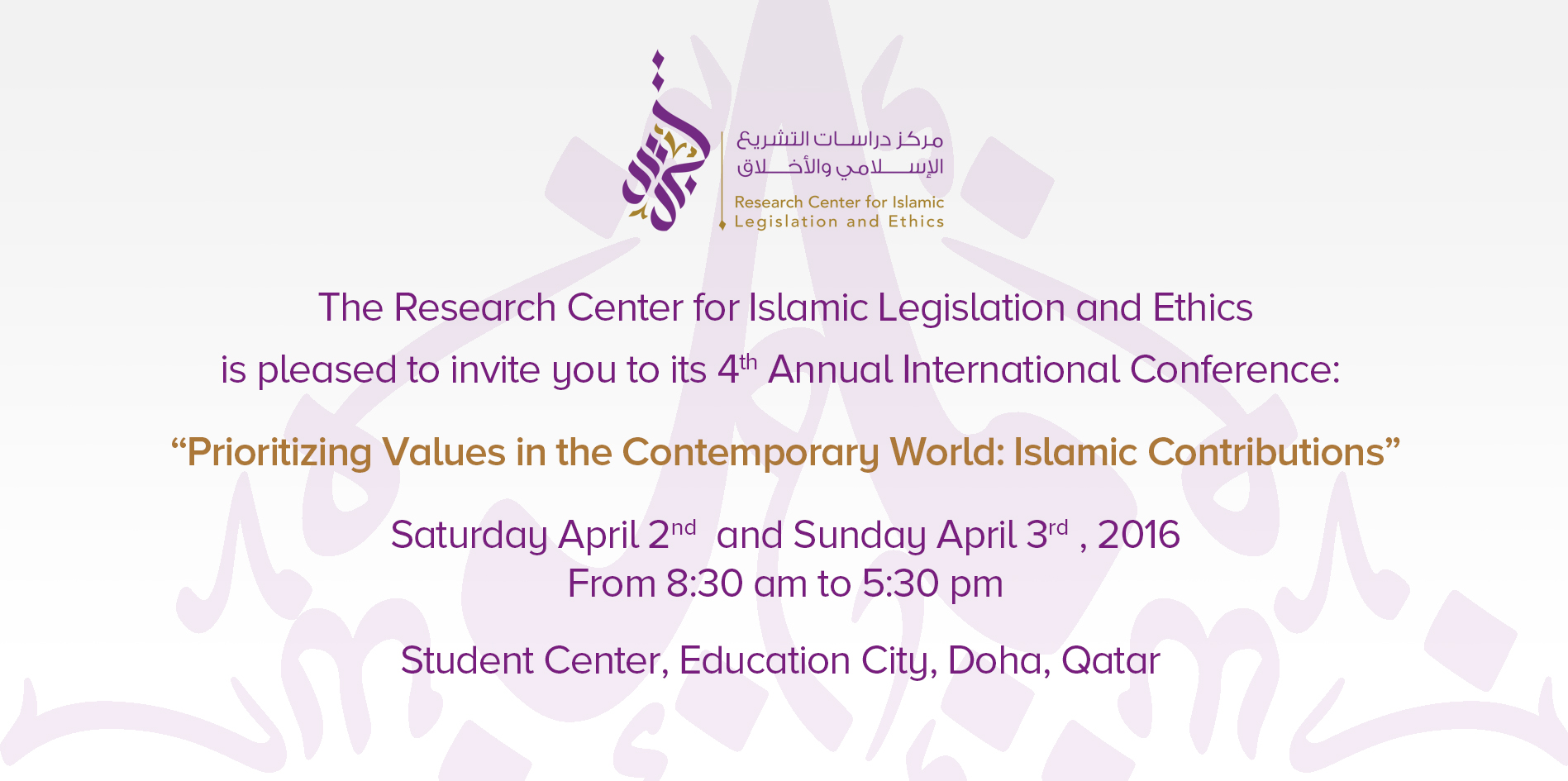#CILE2016 Save the Date: CILE 4th Annual International Conference