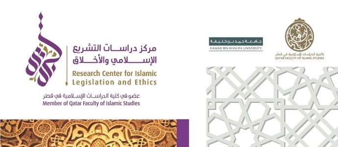 "Public Lecture ""The Need to Renew the Islamic Political Jurisprudence"""