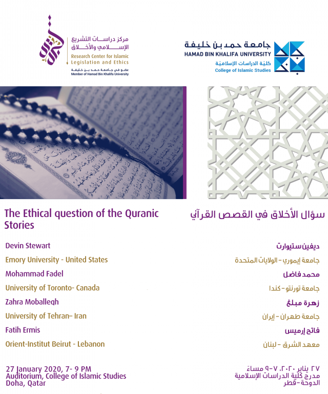 Lecture: The Ethical Question of the Quranic Stories