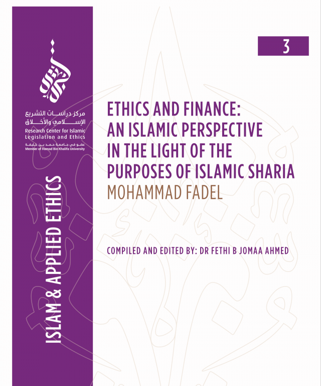 Ethics and Finance: An Islamic Perspective In The Light Of The Purposes Of Islamic Sharia
